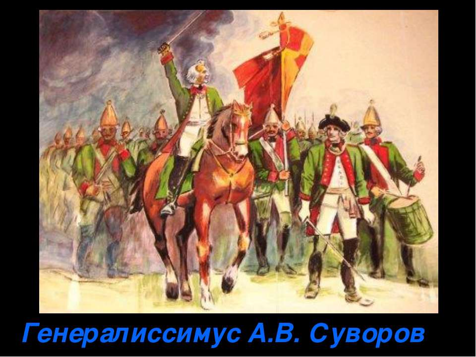 Генералиссимус А.В. Суворов