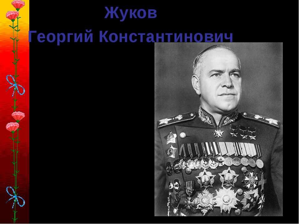 Трижды Герой Советского Союза маршал Г.К. Жуков. Жуков Георгий Константинович