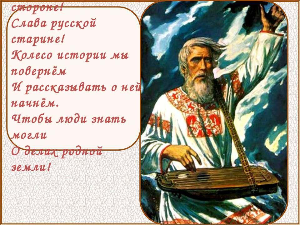 Слава нашей стороне! Слава русской старине! Колесо истории мы повернём И расс...