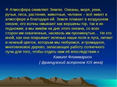 « Атмосфера оживляет Землю. Океаны, моря, реки, ручьи, леса, растения, животн...