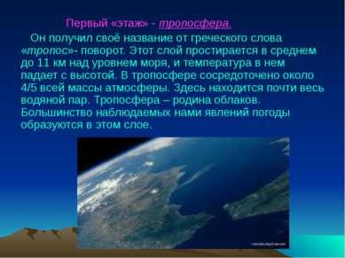 Первый «этаж» - тропосфера. Он получил своё название от греческого слова «тро...
