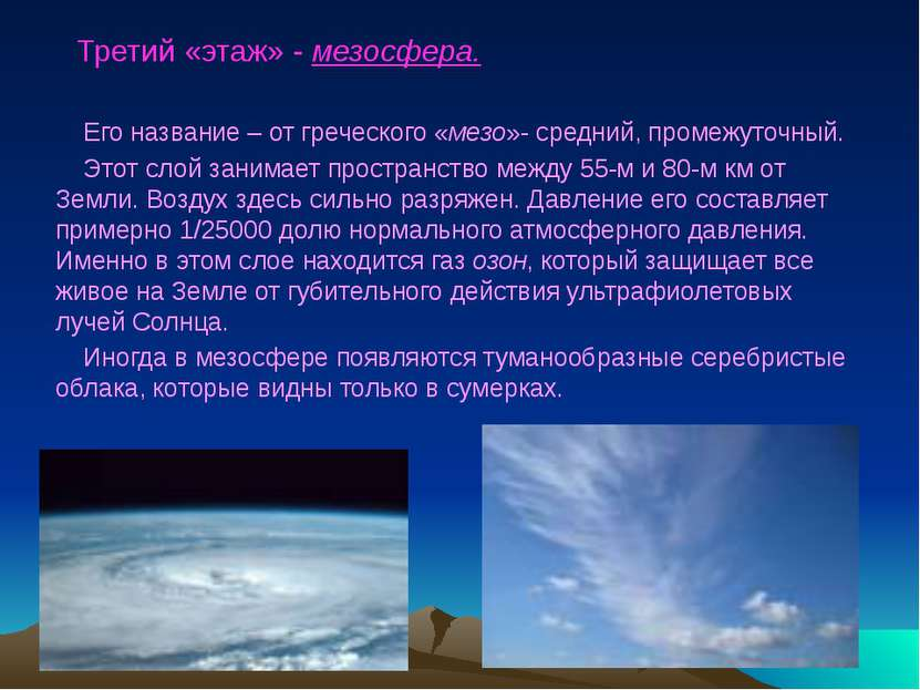 Третий «этаж» - мезосфера. Его название – от греческого «мезо»- средний, пром...