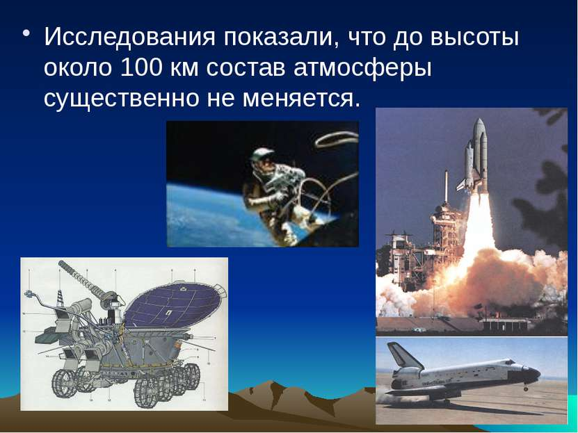 Исследования показали, что до высоты около 100 км состав атмосферы существенн...