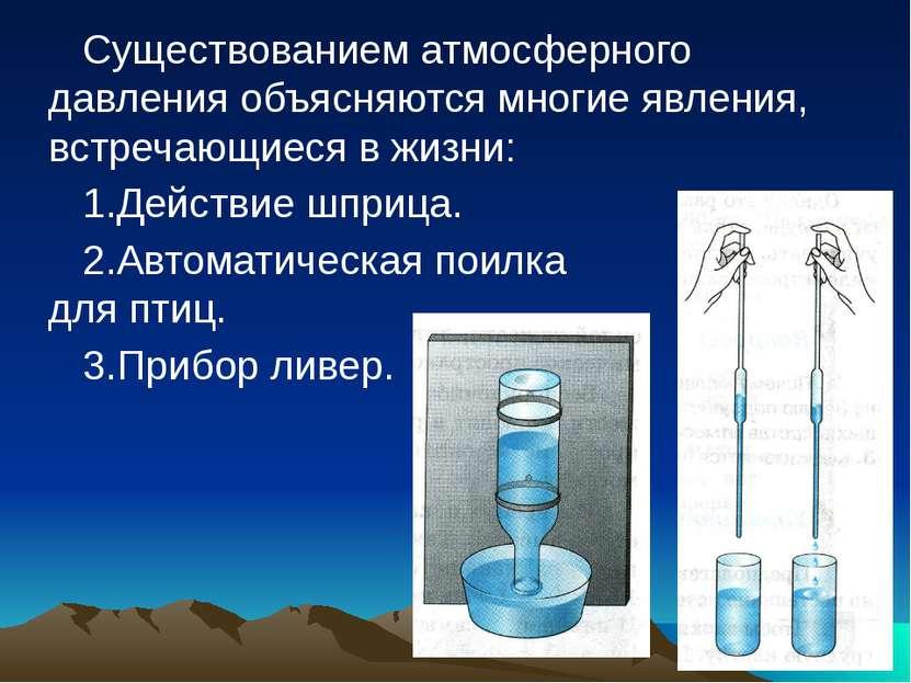 Существованием атмосферного давления объясняются многие явления, встречающиес...