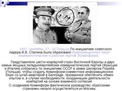 1947, сентябрь, 17 - 22 Польша По инициативе советского лидера И.В. Сталина б...
