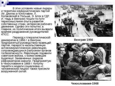 В этих условиях новые лидеры и теоретики коммунистических партий (М. Джилас в...
