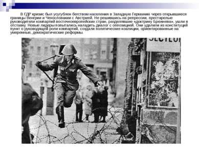 В ГДР кризис был усугублен бегством населения в Западную Германию через откры...