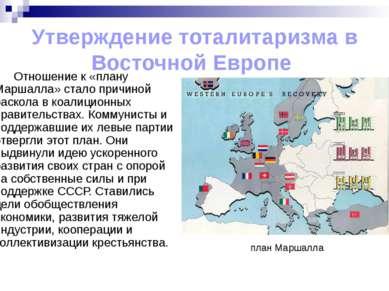 Утверждение тоталитаризма в Восточной Европе Отношение к «плану Маршалла» ста...