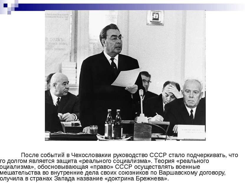 После событий в Чехословакии руководство СССР стало подчеркивать, что его дол...