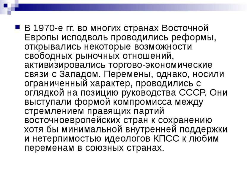 В 1970-е гг. во многих странах Восточной Европы исподволь проводились реформы...