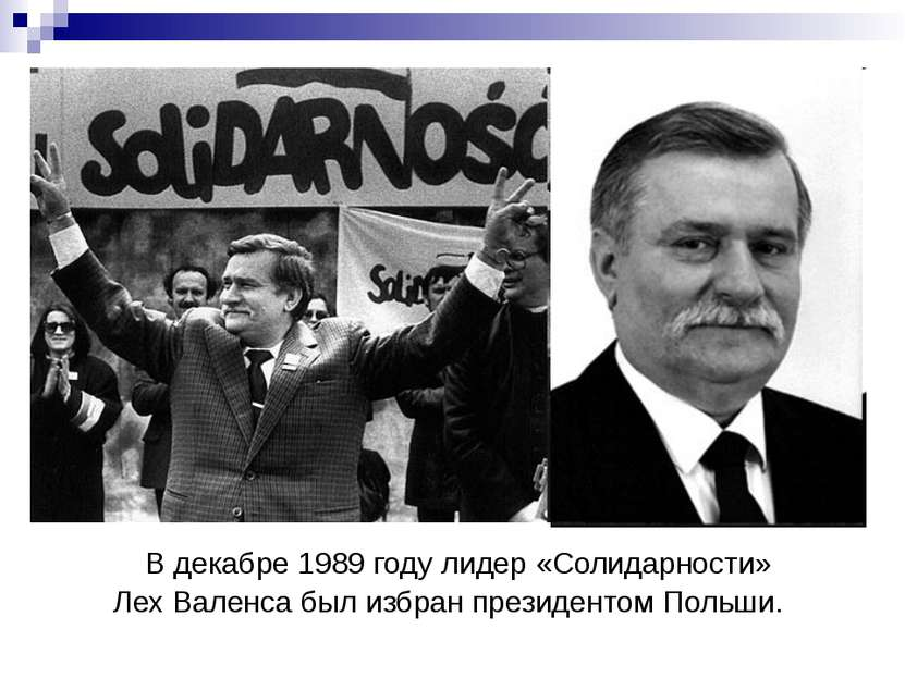 В декабре 1989году лидер «Солидарности» Лех Валенса был избран президентом П...