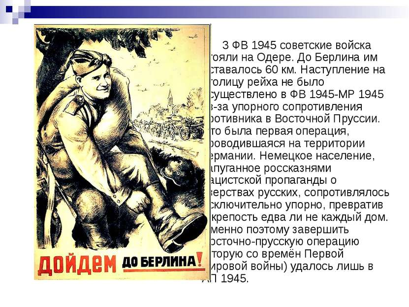 3 ФВ 1945 советские войска стояли на Одере. До Берлина им оставалось 60 км. Н...
