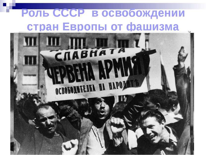 Роль СССР в освобождении стран Европы от фашизма