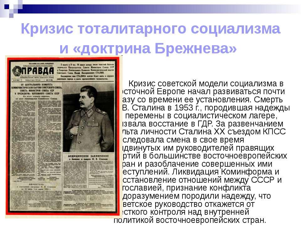 Кризис тоталитарного социализма и «доктрина Брежнева» Кризис советской модели...