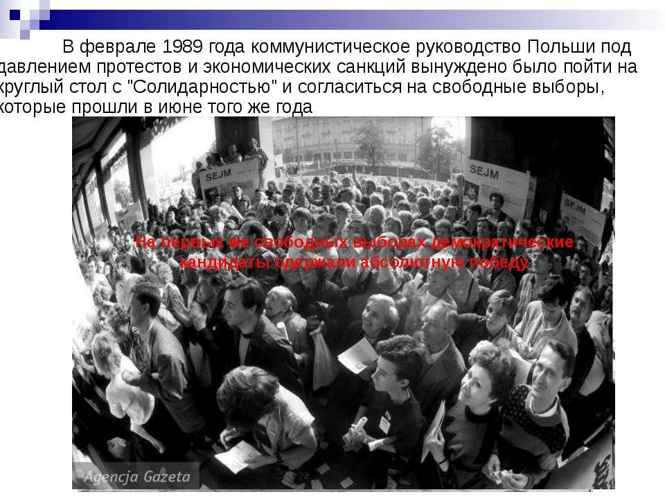 В феврале 1989 года коммунистическое руководство Польши под давлением протест...