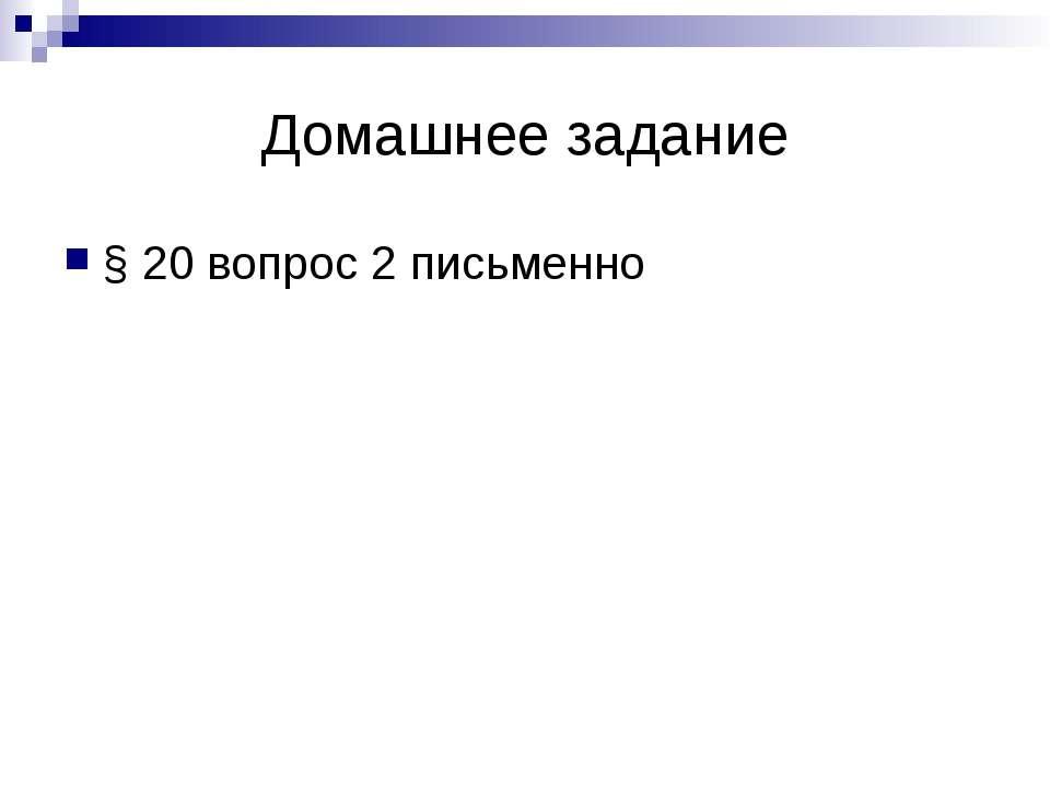 Домашнее задание § 20 вопрос 2 письменно