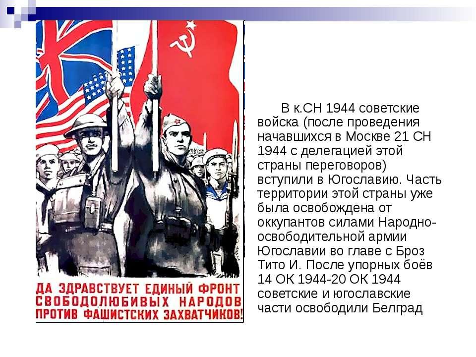 В к.СН 1944 советские войска (после проведения начавшихся в Москве 21 СН 1944...