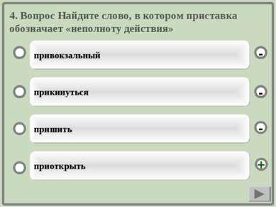 4. Вопрос Найдите слово, в котором приставка обозначает «неполноту действия» ...