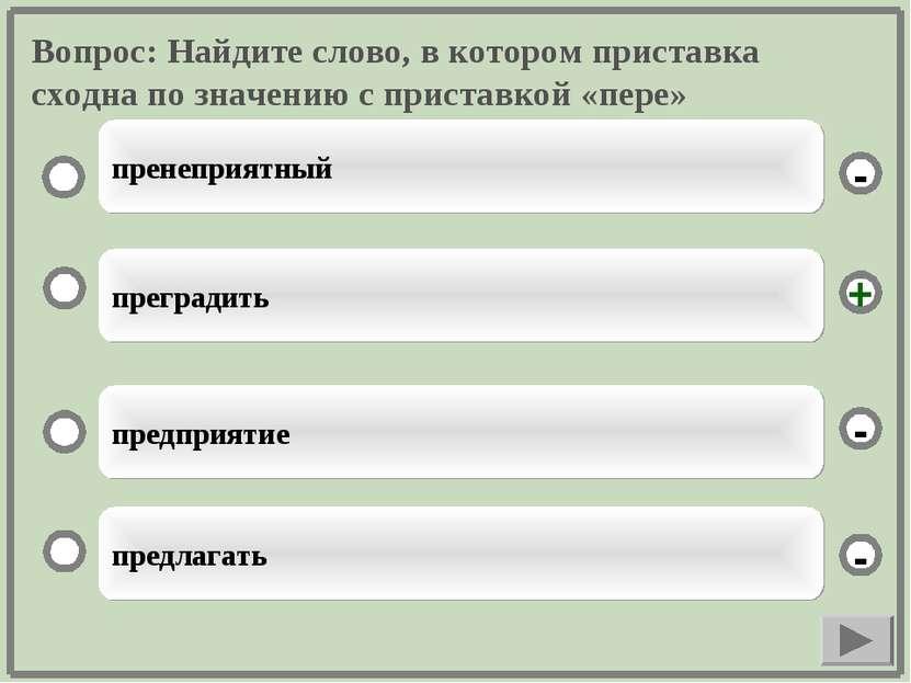 Вопрос: Найдите слово, в котором приставка сходна по значению с приставкой «п...