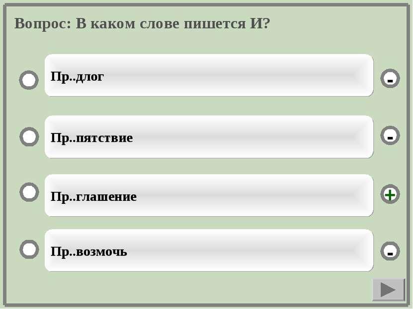 Вопрос: В каком слове пишется И? Пр..глашение Пр..пятствие Пр..возмочь Пр..дл...