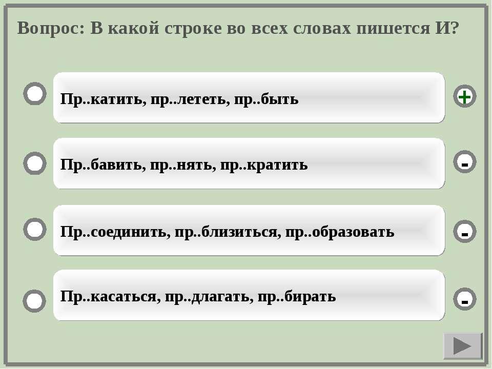 Вопрос: В какой строке во всех словах пишется И? Пр..катить, пр..лететь, пр.....