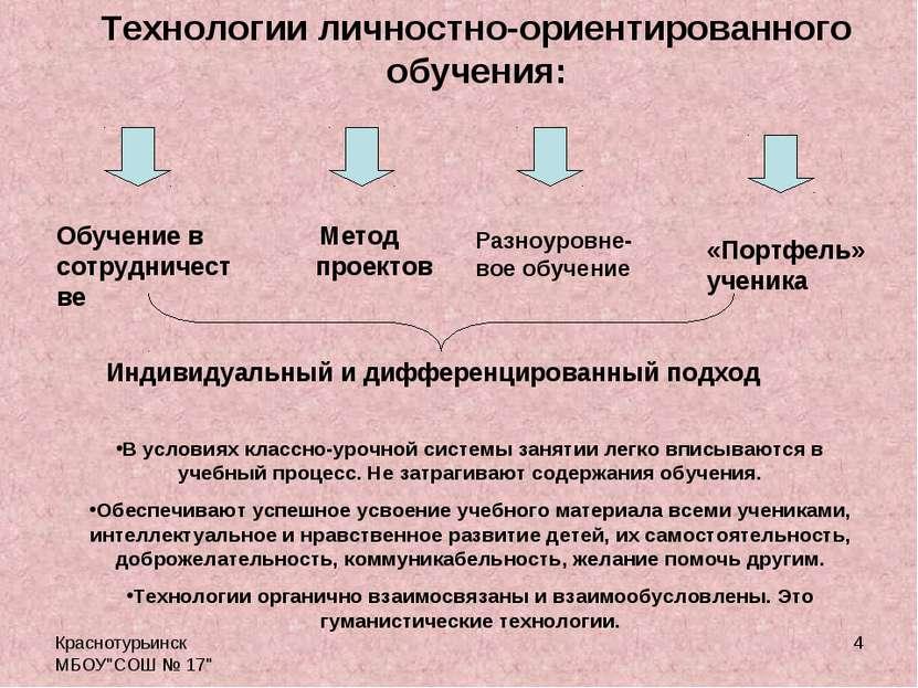 """Краснотурьинск МБОУ""""СОШ № 17"""" * Индивидуальный и дифференцированный подход Об..."""