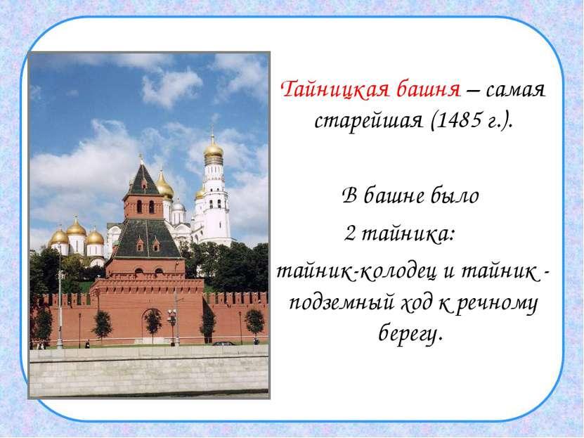 Тайницкая башня – самая старейшая (1485 г.). В башне было 2 тайника: тайник-к...