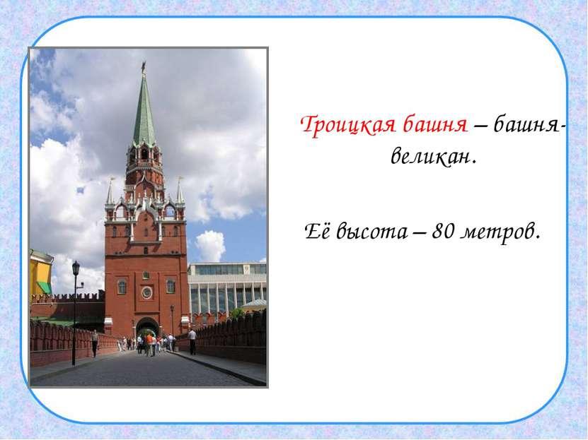 Троицкая башня – башня-великан. Её высота – 80 метров.