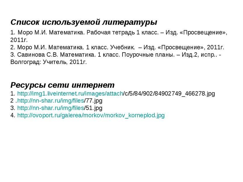 Список используемой литературы 1. Моро М.И. Математика. Рабочая тетрадь 1 кла...