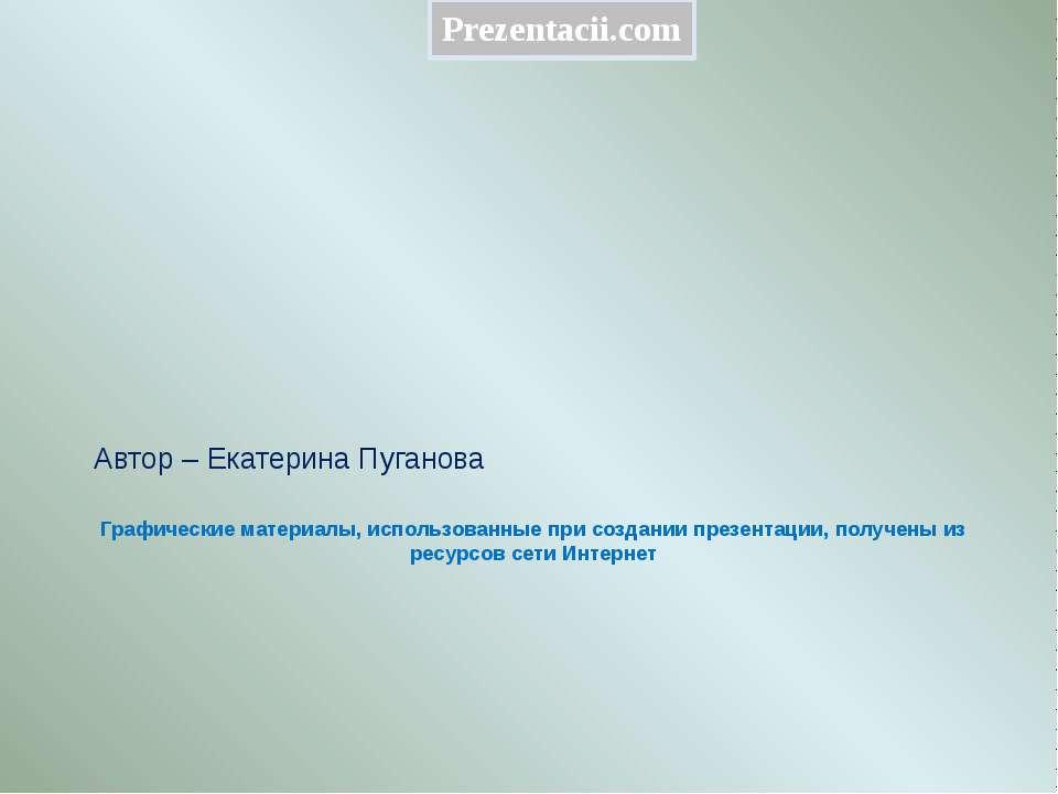 Графические материалы, использованные при создании презентации, получены из р...