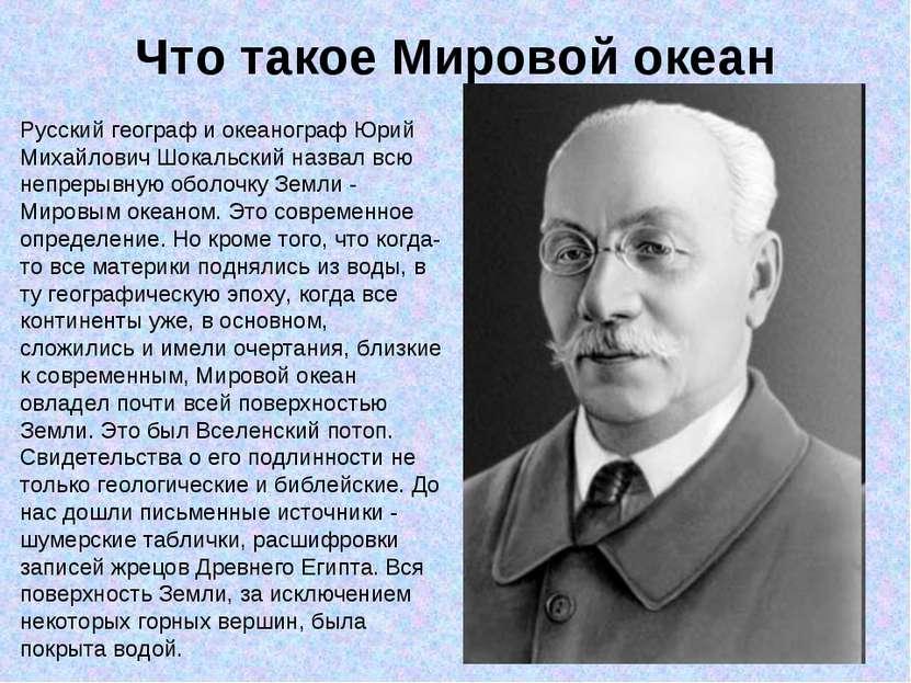 Что такое Мировой океан Русский географ и океанограф Юрий Михайлович Шокальск...