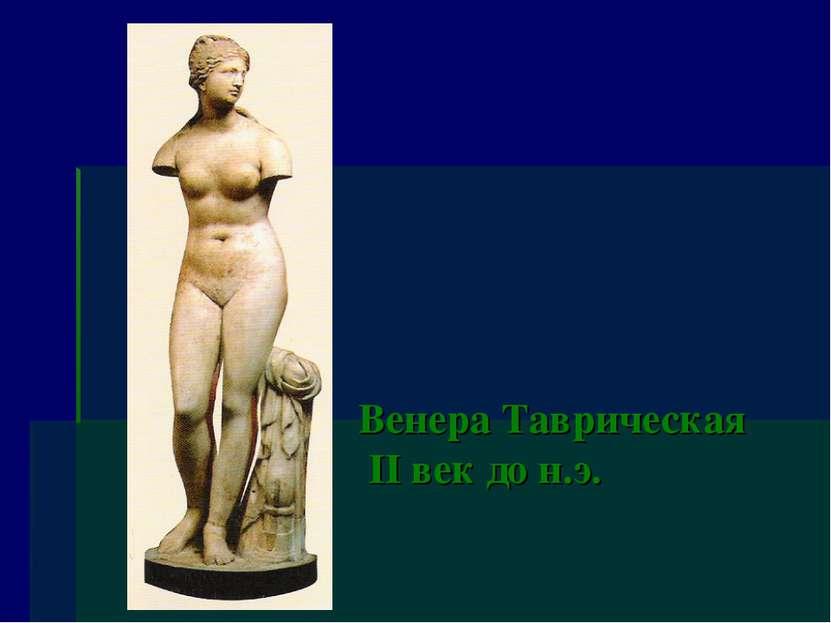 Венера Таврическая II век до н.э.