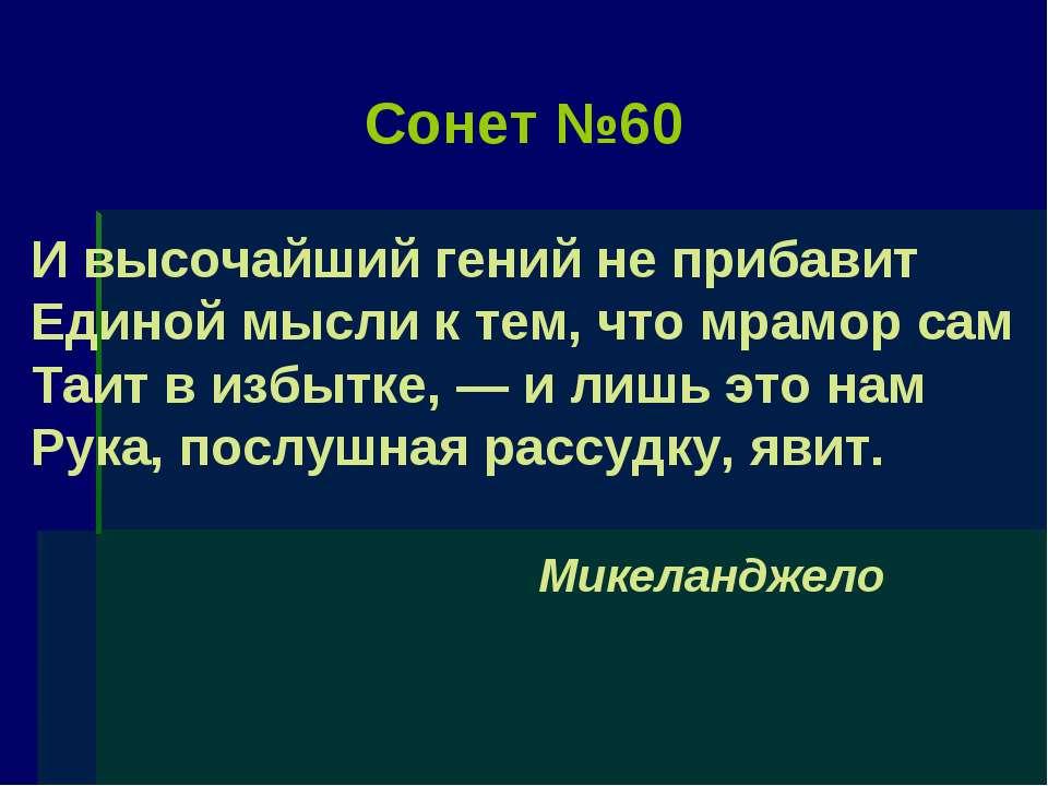 Сонет №60 И высочайший гений не прибавит Единой мысли к тем, что мрамор сам Т...