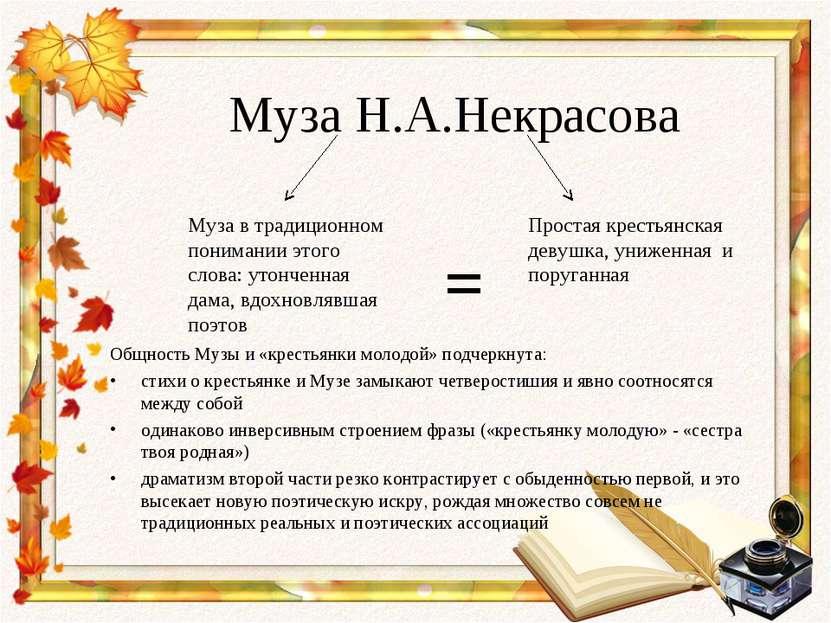 Муза Н.А.Некрасова Общность Музы и «крестьянки молодой» подчеркнута: стихи о ...