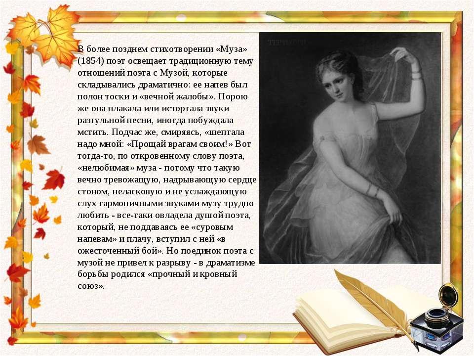 В более позднем стихотворении «Муза» (1854) поэт освещает традиционную тему о...