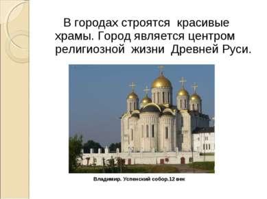В городах строятся красивые храмы. Город является центром религиозной жизни Д...