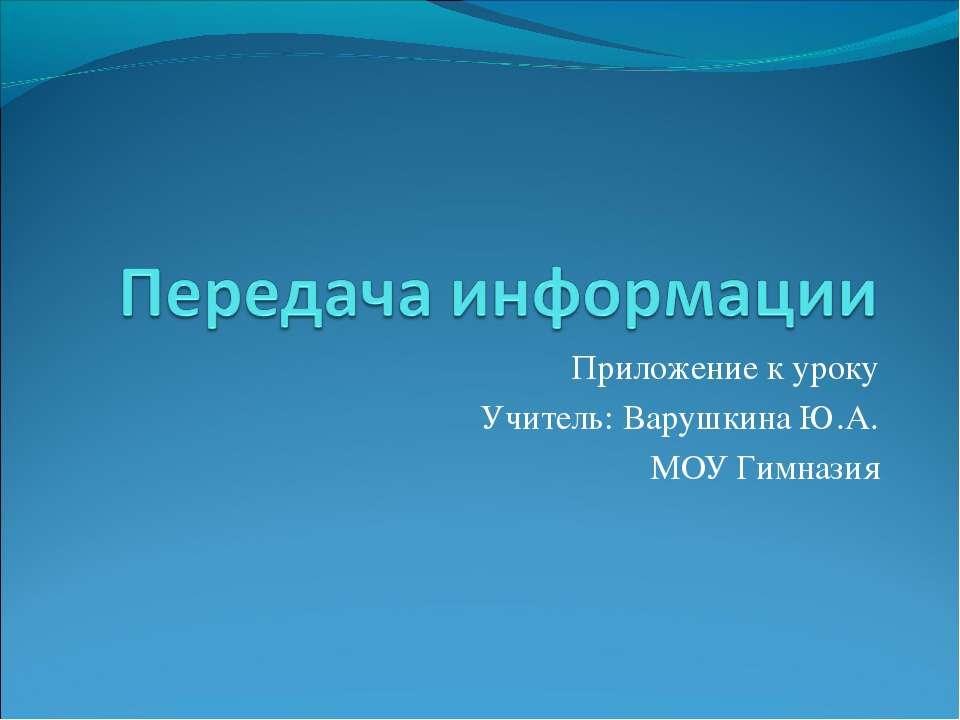 Приложение к уроку Учитель: Варушкина Ю.А. МОУ Гимназия