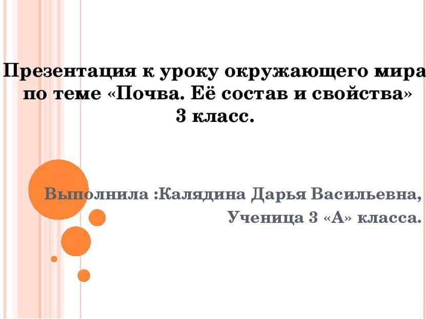 Выполнила :Калядина Дарья Васильевна, Ученица 3 «А» класса. Презентация к уро...