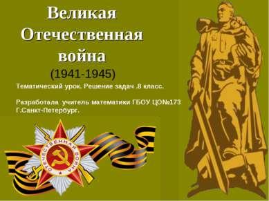 Великая Отечественная война (1941-1945) Тематический урок. Решение задач .8 к...