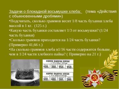 Задачи о блокадной восьмушке хлеба: (тема «Действия с обыкновенными дробями»)...