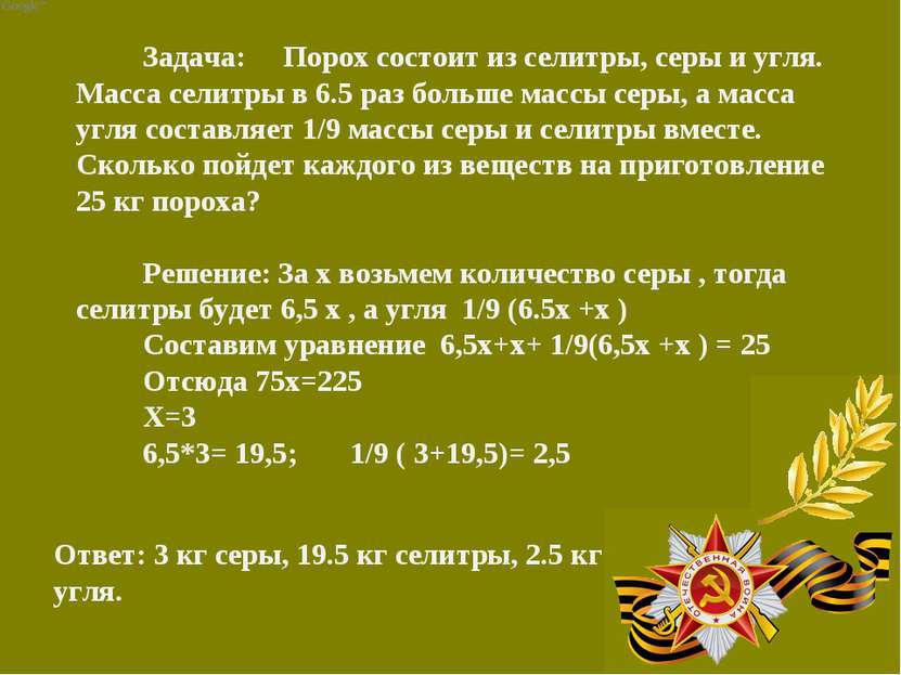 Задача: Порох состоит из селитры, серы и угля. Масса селитры в 6.5 раз больше...