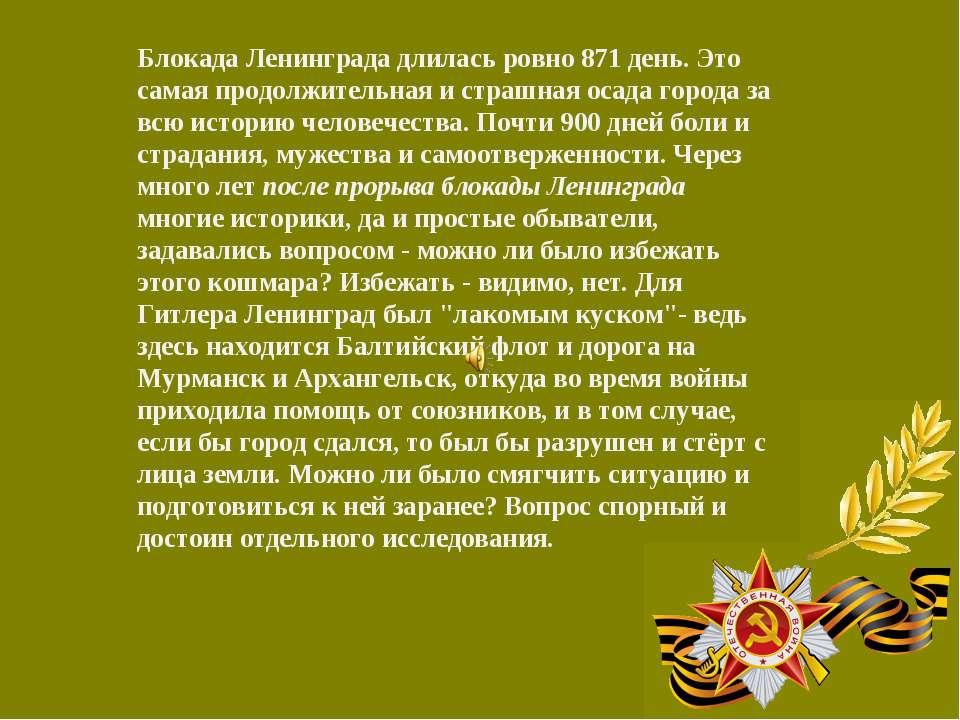 Блокада ленинграда ровно 871 день