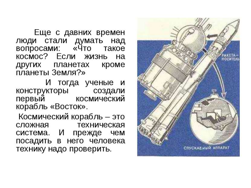 Еще с давних времен люди стали думать над вопросами: «Что такое космос? Если ...