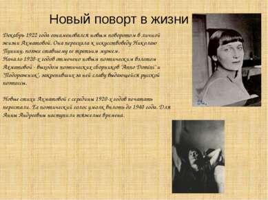 Новый поворт в жизни Декабрь 1922 года ознаменовался новым поворотом в личной...