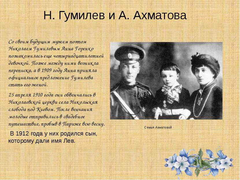Н. Гумилев и А. Ахматова Со своим будущим мужем поэтом Николаем Гумилевым Анн...
