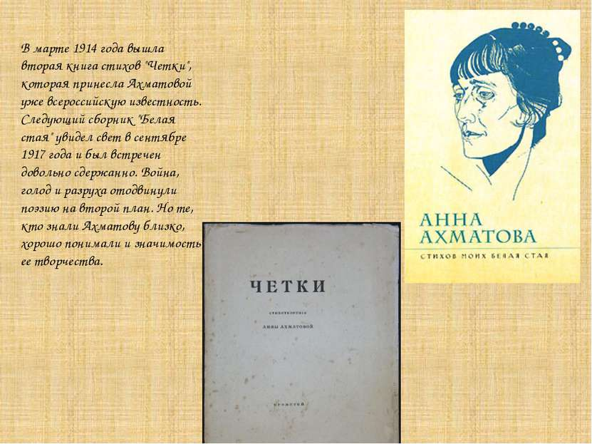 """В марте 1914 года вышла вторая книга стихов """"Четки"""", которая принесла Ахматов..."""