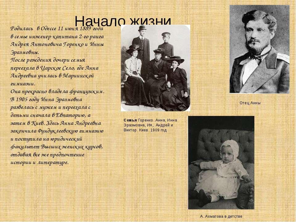 Начало жизни... Родилась в Одессе 11 июня 1889 года в семье инженер-капитана ...