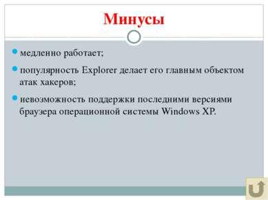 Opera Opera — веб-браузер и пакет прикладных программ для работы в Интернете...