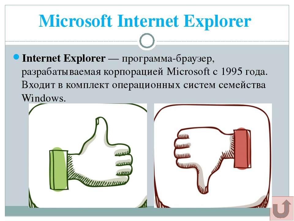 Microsoft Internet Explorer Internet Explorer — программа-браузер, разрабатыв...
