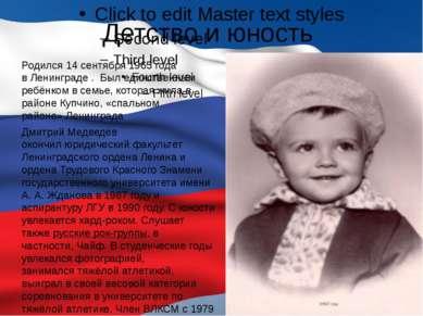 Детство и юность Родился14 сентября 1965 года вЛенинграде . Был единственны...